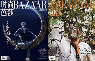 Harper's Bazaar CHINA 中国雑誌 Xiao Zhan 肖戰 ショウ・セン 表紙 2020年 3月号 (雑誌2冊 ポスター+はがき)