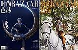 Harper 039 s Bazaar CHINA 中国雑誌 Xiao Zhan 肖戰 ショウ セン 表紙 2020年 3月号 (雑誌2冊 ポスター はがき)