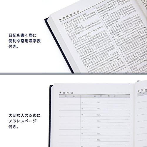 アピカ『3年日記帳』