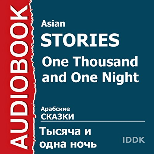 One Thousand and One Nights [Russian Edition] audiobook cover art