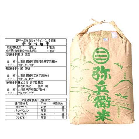 【玄米】山形県庄内産 8割減 特別栽培米 玄米 板垣ブランド つや姫 1等 30kg 令和元年産