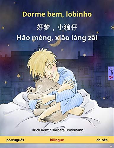 Dorme bem, lobinho – 好梦,小狼仔 - Hǎo mèng, xiǎo láng zǎi (português – chinês): Livro infantil bilingue (Sefa livros ilustrados em duas línguas) (Portuguese Edition)