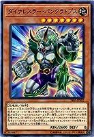 遊戯王/プロモーション/19SP-JP502 ダイナレスラー・パンクラトプス