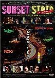 サンセット・ストリップ ~ロックンロールの生誕地~ [DVD]