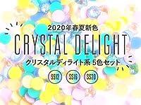 2020年春夏新色 クリスタルディライト系5色セット ss20(各カラー10粒 合計50粒)