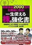 老後資金2000万円を確実に作る! 一生使える株の強化書
