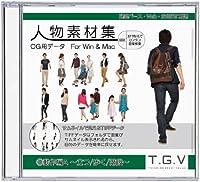 人物素材集8 動作編A ~立つ/歩く/階段~