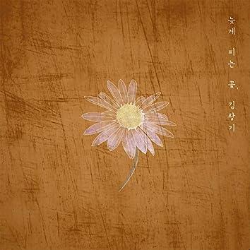 late bloom flower 늦게피는 꽃