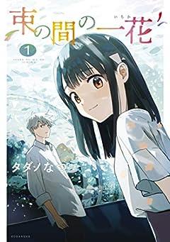 束の間の一花(1) (パルシィコミックス)