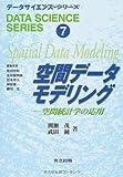 空間データモデリング―空間統計学の応用 (データサイエンス・シリーズ)