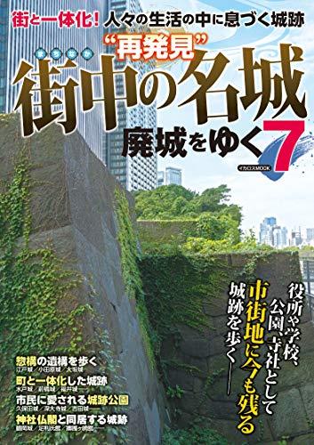 """廃城をゆく7 """"再発見""""街中の名城 (イカロス・ムック)"""