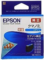 エプソン 純正 インクカートリッジ クマノミ KUI-C-L シアン 増量 ×10 セット