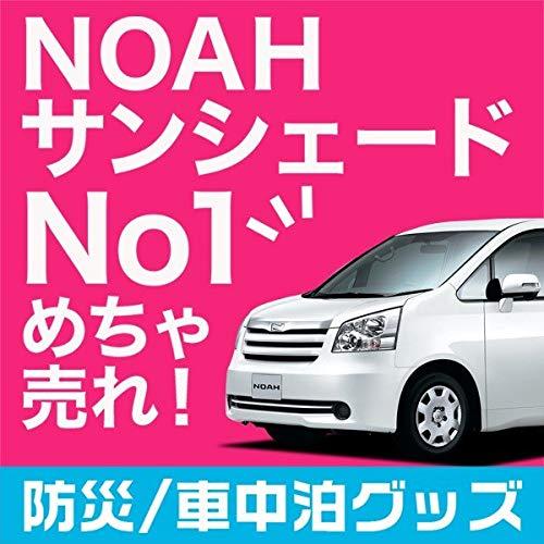 『01s-a014-fu』【日本製】車中泊 ノア ヴォクシー70系 カーテン サンシェード カスタム 盗難防止 フロント用