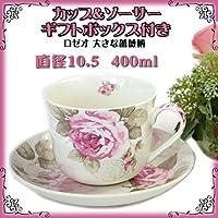 カップ&ソーサー 薔薇 400ml ギフトボックス付き(ロゼオ 大きめ 洋食器 ピンク コーヒーカッ
