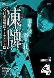 凍牌~裏レート麻雀闘牌録~ 全日本竜凰位トーナメント篇 Vol.4[DVD]