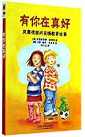 Nice to have you(Chinese Edition)