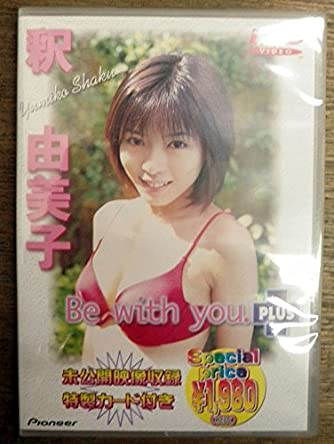 DVD>釈由美子:Be with you plus (<DVD>)