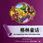 格林童话 - 格林童話 [The Complete Fairy Tales of the Brothers Grimm] audiobook cover art