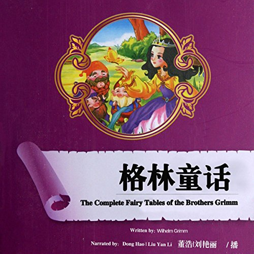 格林童话 - 格林童話 [The Complete Fairy Tales of the Brothers Grimm] cover art