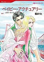 表紙: ベイビー・アクチュアリー (ハーレクインコミックス) | エミリー・ローズ