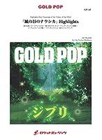 「風の谷のナウシカ」Highlights - GP45 (究極の吹奏楽〜ジブリ編【吹奏楽譜ゴールドポップ GOLD POP】)