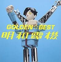 GOLDEN☆BEST ALL OF 明和電機