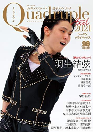 フィギュアスケート男子ファンブック Quadruple Axel 2021 シーズンクライマックス (別冊山と溪谷)