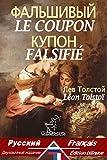 Le Coupon Falsifié: Textes en regard bilingues: Russe-Français / Двуязычные с параллельный текстовая: Русский - Французский (Dual Language Easy Reading) (French Edition)