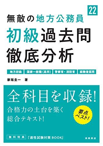 高橋書店『2022年度版無敵の地方公務員初級過去問徹底分析』