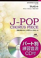 J−POPコーラスピース 女声2部合唱 プレゼント SEKAI NO OWARI CD付 / ウィンズスコア