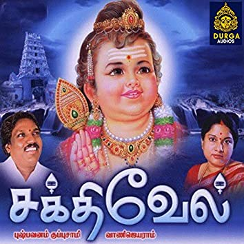 Sakthivel Dharisanam