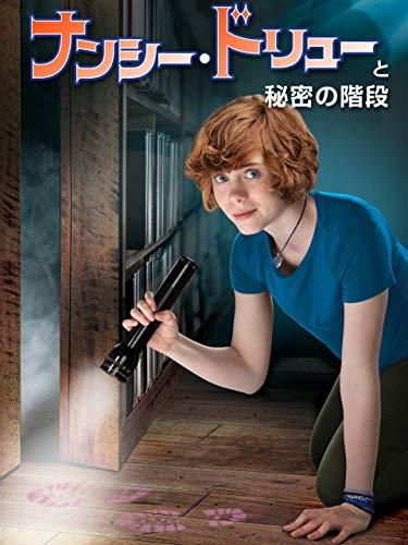 ナンシー・ドリューと秘密の階段(字幕版)