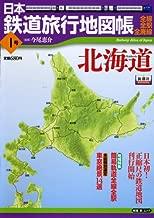 日本鉄道旅行地図帳 1号 北海道―全線・全駅・全廃線 (1) (新潮「旅」ムック)