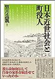 日本近世社会と町役人