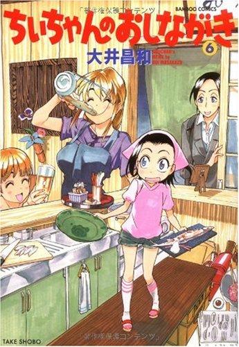 ちぃちゃんのおしながき 6 (バンブー・コミックス)の詳細を見る