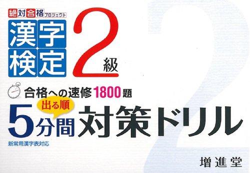 漢字検定2級 出る順5分間対策ドリル (絶対合格プロジェクト)