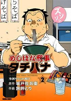 [坂戸佐兵衛, 旅井とり]のめしばな刑事タチバナ(2)[牛丼サミット再び] (TOKUMA COMICS)
