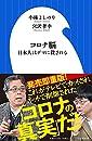 コロナ脳: 日本人はデマに殺される