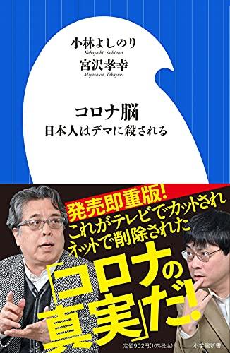 コロナ脳: 日本人はデマに殺される (小学館新書 こ 3-3)