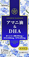 アマニ油&DHA 3本セット 日本製粉