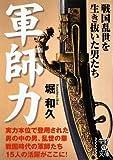 軍師力 (中経の文庫)