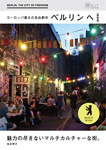 ヨーロッパ最大の自由都市 ベルリンへ 最新版 (旅のヒントBOOK)