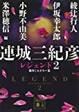 連城三紀彦 レジェンド2 傑作ミステリー集 (講談社文庫)