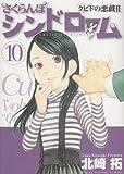 さくらんぼシンドローム 10―クピドの悪戯2 (ヤングサンデーコミックス)