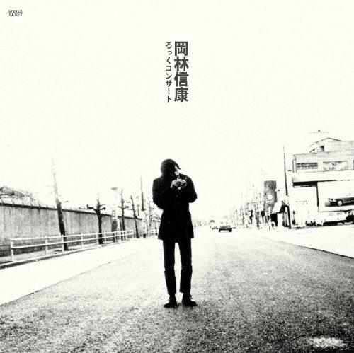 OKABAYASHI NOBUYASU ROCK CONCERT