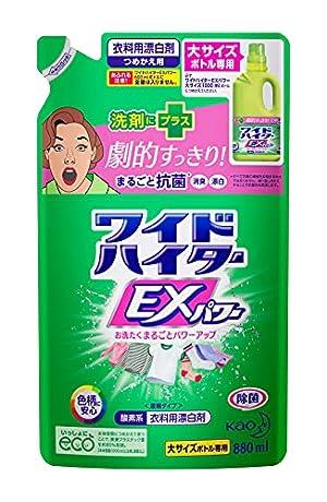 『【大容量】ワイドハイターEXパワー 衣料用漂白剤 液体 詰替用 880ml』
