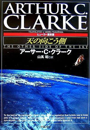 天の向こう側 (ハヤカワ文庫SF)の詳細を見る