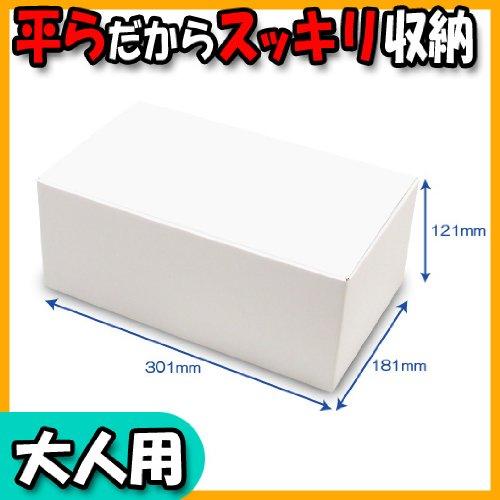 靴箱[底ロックタイプ] 白(300×180×120) 100枚セット (シューズボックス ダンボール 段ボール 靴収納ボックス 1足用 ホワイト)