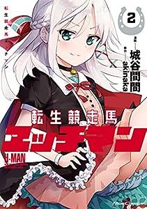 転生競走馬 エッチマン 2 (ライドコミックス)