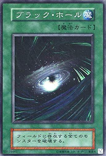 遊戯王/ブラック・ホール/スーパーレア/20th ANNIVERSARY SET/Vol.1復刻パック